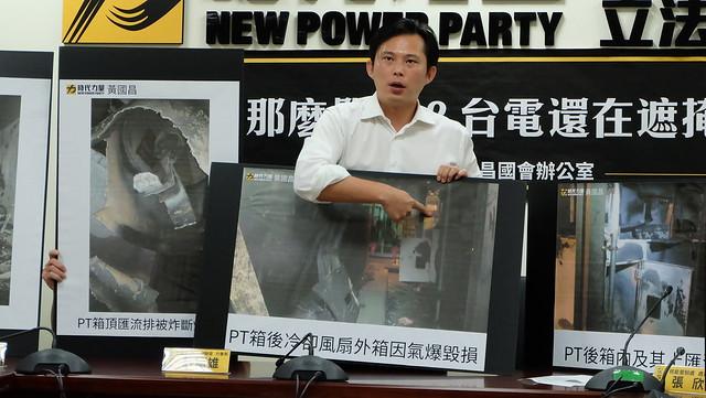黃國昌拿出照片駁斥台電解釋  攝影:陳文姿