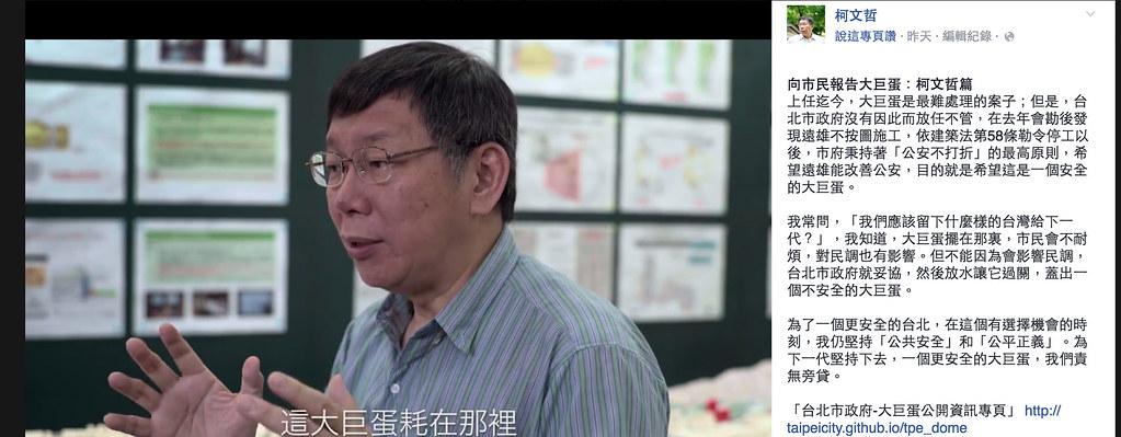 台北市長柯文哲昨日釋出「向市民報告大巨蛋」影片。(圖片來源:柯文哲臉書專頁)