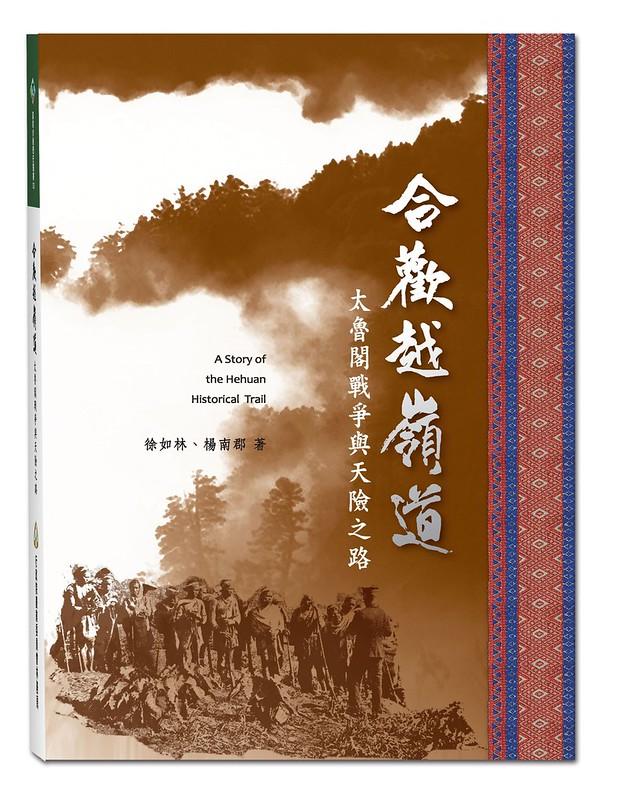 《合歡越嶺道:太魯閣戰爭與天險之路》書籍封面。圖片來源:林務局
