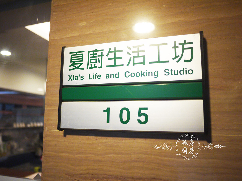 孤身廚房-夏廚工坊賞味班中式經典手路菜25