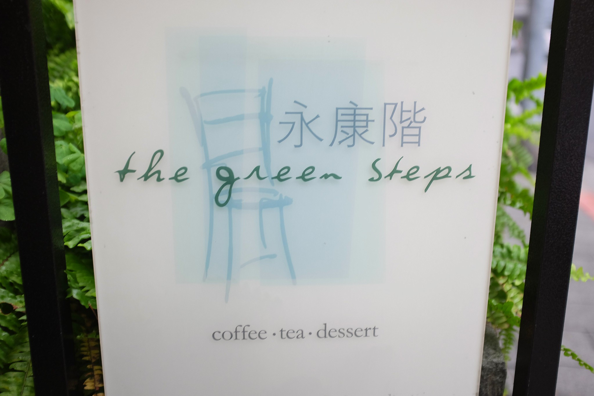 The green steps 永康階 1