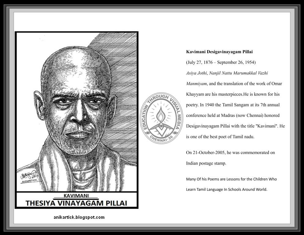 thesiya orumaipadu in tamil language essays and term papers Dhanush in pudupettai (selva, ysr & na muthu thesiya nedunsaalai, dhanush's next tamilgalattacom when a hit is remade in a different language.