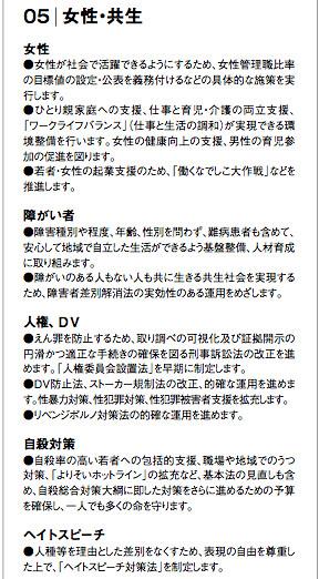 dpj-manifesto2014-2-05