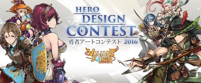 Valiant Force 英雄設計競賽2016