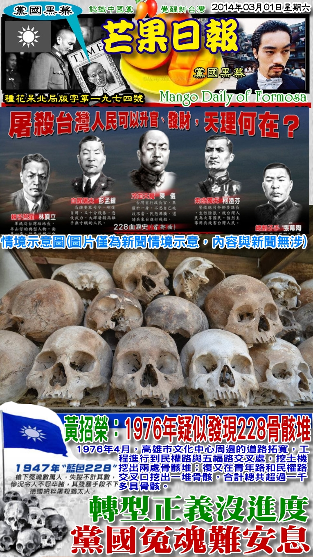 140301芒果日報--黨國黑幕--轉型正義沒進度,黨國冤魂難安息