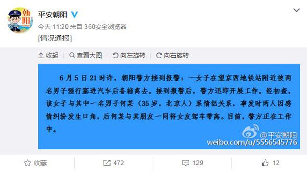 Police respond to girls Beijing subway station into captivity: real couples quarrel the man away from his girlfriend