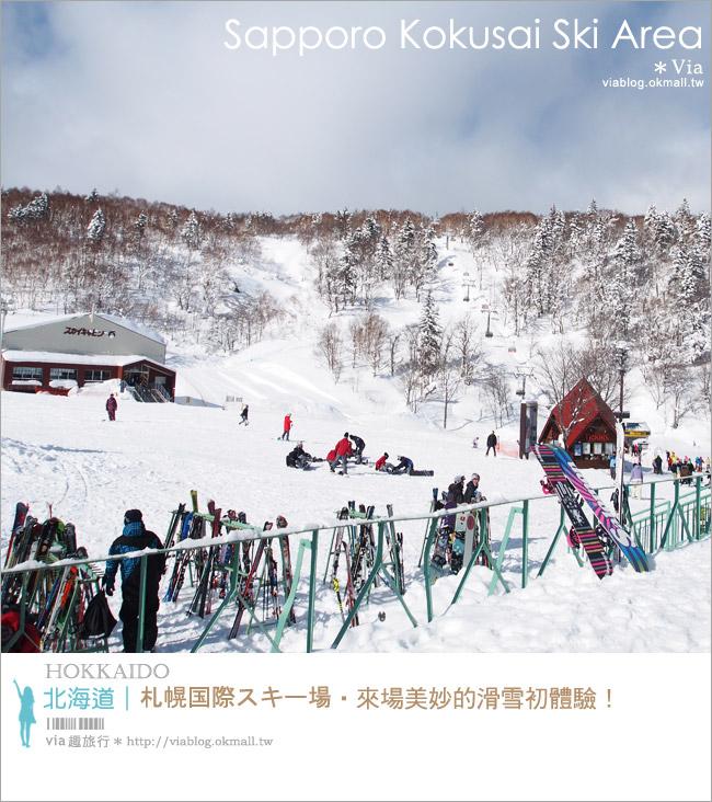 【北海道滑雪】冬遊北海道大推必玩!札幌國際滑雪場~大人氣的滑雪好去處!