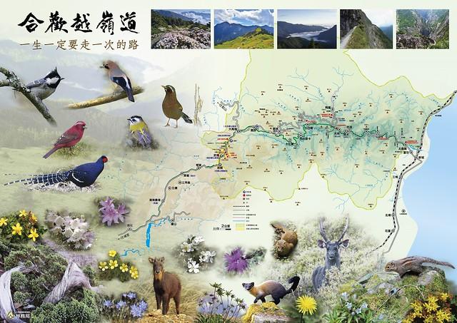 合歡越嶺道海報。圖片來源:林務局提供