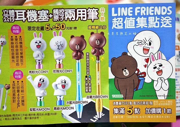 5 7-11 LINE FRIENDS 超值集點送手機觸控筆