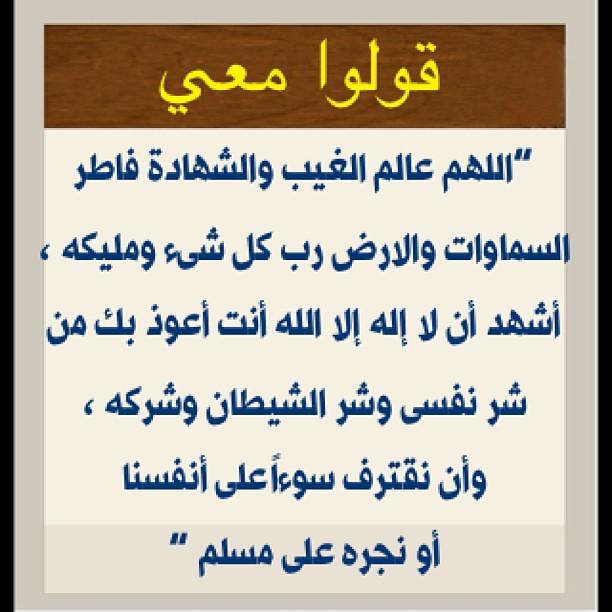 دعاء عظيم علمه النبي صلى الله عليه وسلم للصديق  يقي شر النفس و شر الدنيا و الآخرة !!!