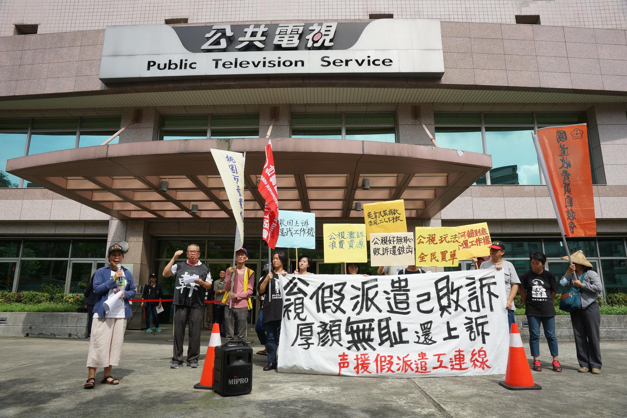 法院認證公視濫用派遣制度,勞團赴公視董事會抗議。(攝影:王顥中)