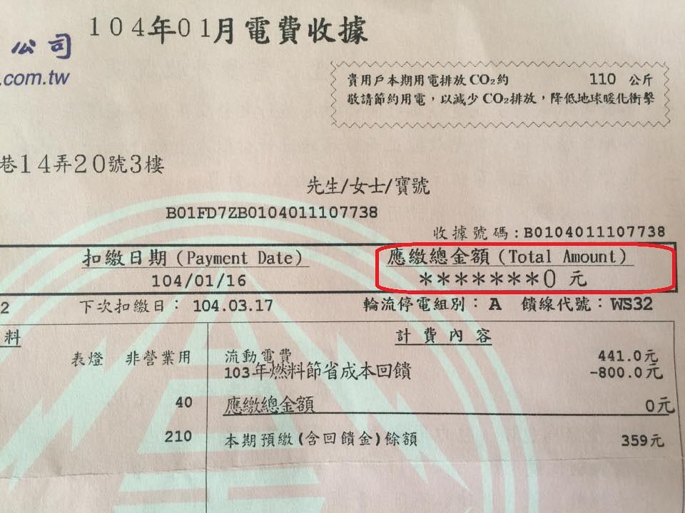 台電回饋電費,每戶800元,有住戶因此收到零元帳單 攝影:巴斯光年