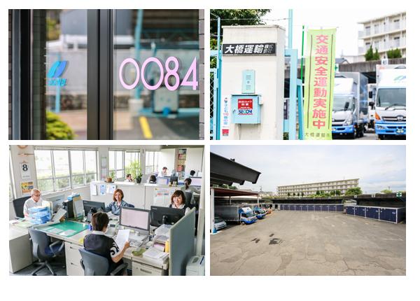 大橋運輸 愛知県瀬戸市 生前整理 遺品整理 引越し レンタルコンテナ