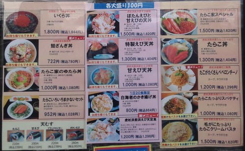 hokkaido-shiraoi-tarakoya-kojohama-menu01