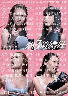 爆3俏嬌娃 (Kick Ass Girls) poster