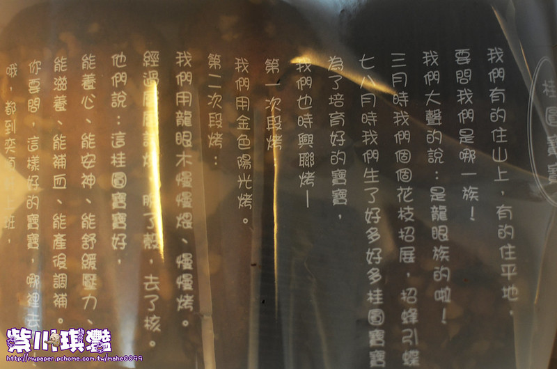 奕順軒009