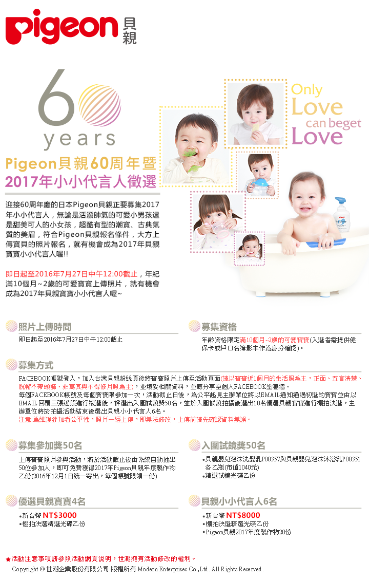 Pigeon貝親60周年暨2017年小小代言人徵選~