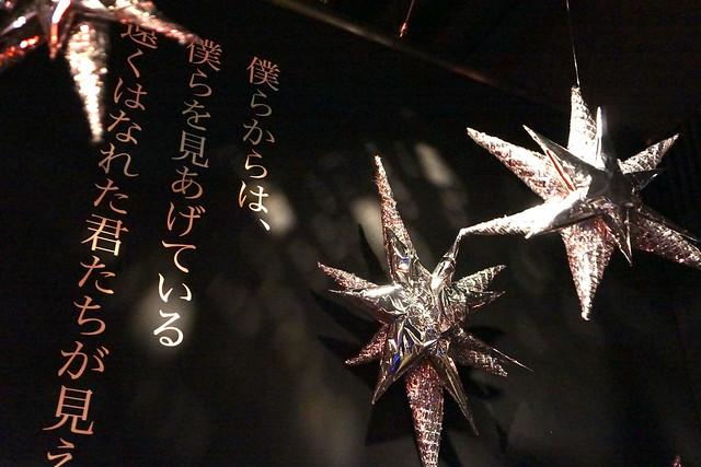 星空からのメッセージ展