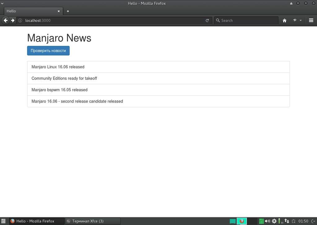 Ruby on Rails в Manjaro Linux