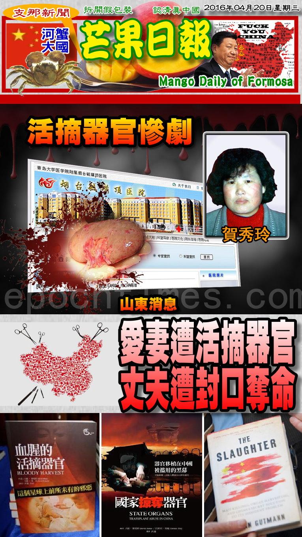 160420芒果日報--支那新聞--愛妻遭活摘器官,丈夫遭封口奪命