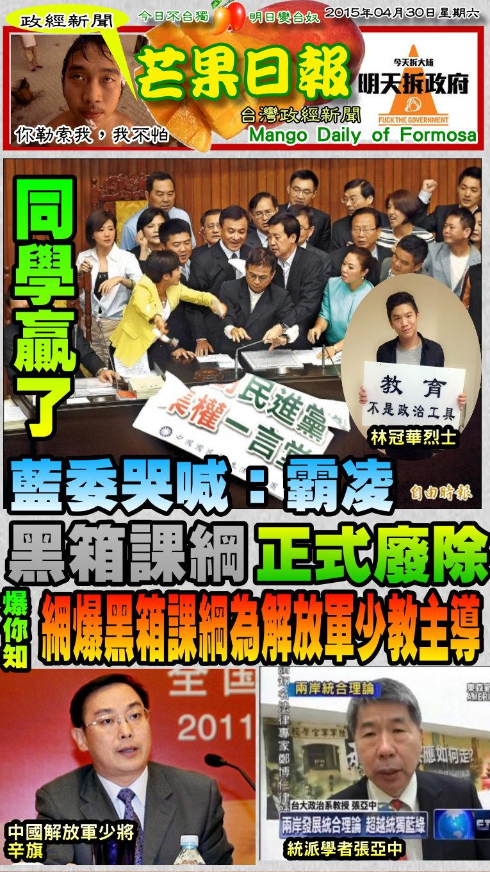 160430芒果日報--政經新聞--藍偉哭著喊霸凌,黑箱課綱遭廢除