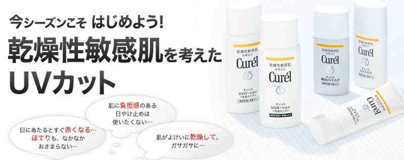 花王 キュレル【Curel】| 今シーズンからはじめよう!敏感肌のUV対策 - Mozilla Firefox 03.03.2014 230551