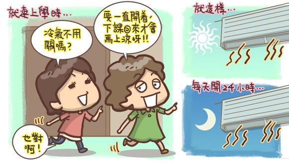 日本留學生活圖文3