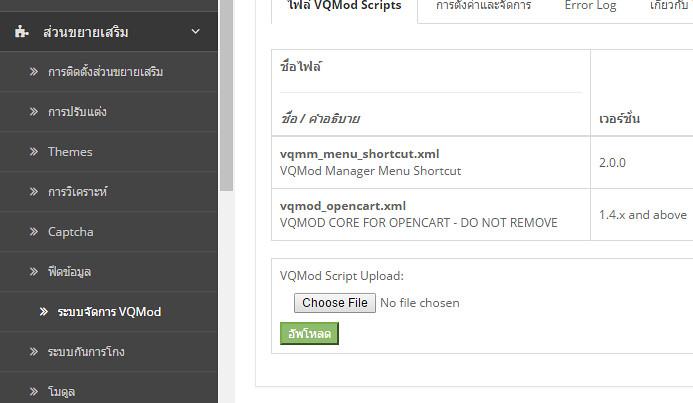 สร าง vqmod script เปล ยนช อจ งหว ดเป นภาษาไทยใน opencart จ