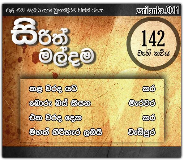 Sirith Maldama (142)