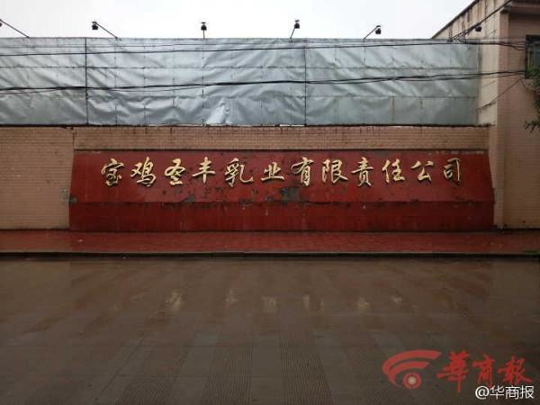 Shaanxi Sheng-feng, Chairman of dairy was hurried loan exposure suicide, suicide note saying the Bank