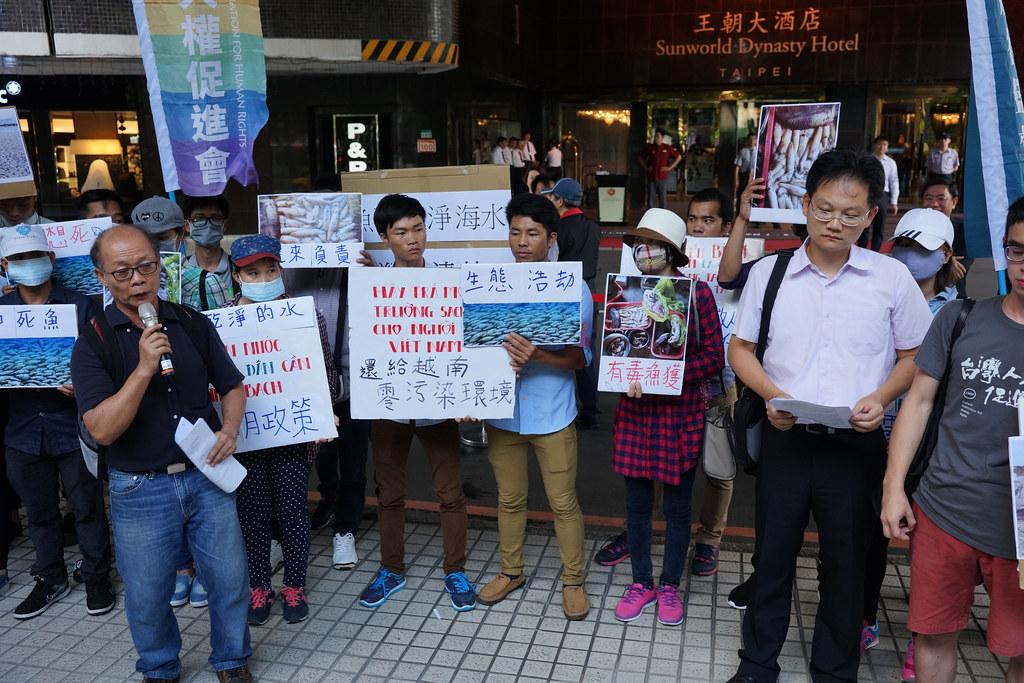台灣民團與越南漁民在台塑董事會場——台北王朝大酒店外抗議。(攝影:王顥中)
