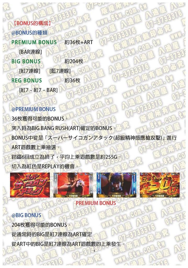 S0257怪俠眼鏡蛇COBRA  中文版攻略.compressed_Page_05