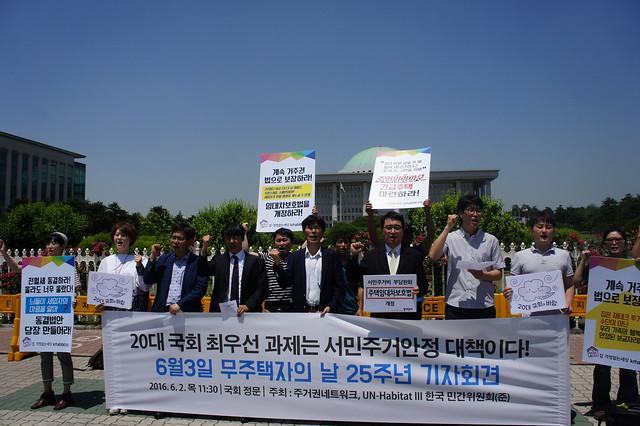 20160602_주거권네트워크기자회견
