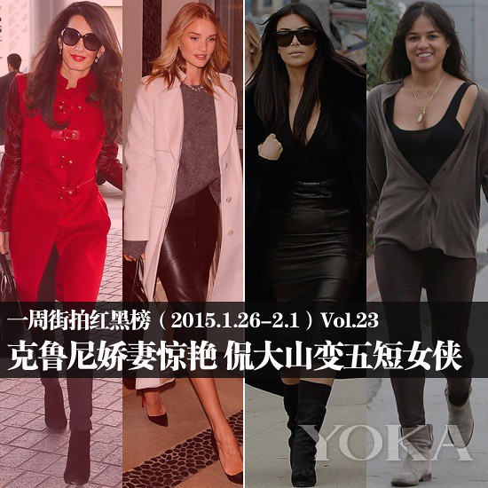 Street list Vol.23: Clooney wife Kanda changed five stunning airport short woman