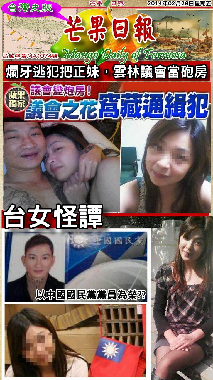 140228芒果日報--台灣史論--爛牙逃犯把正妹,雲林議會當砲房