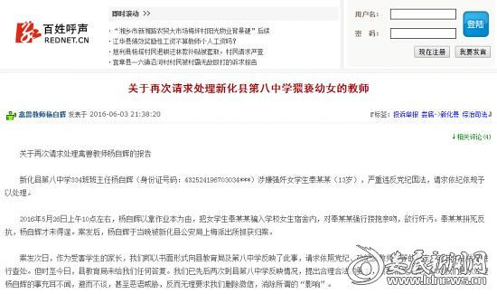 Hunan Xinhua a teacher molesting a girl involved was arrested, the edb: hold it, Suo Wen denied