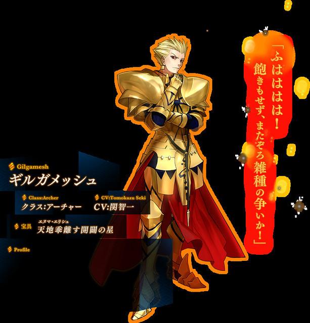 Fate_Extella_Playable_Servant_Gilgamesh_01