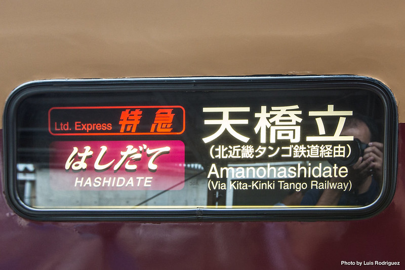 cartel-tokkyu-hashidate-1