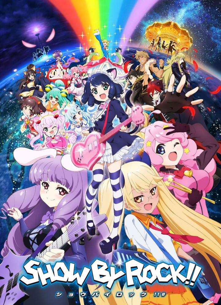 160705(1) - 獸耳娘音樂遊戲改編電視動畫《SHOW BY ROCK!! 第2期》發表第一張海報、預定10月放送!