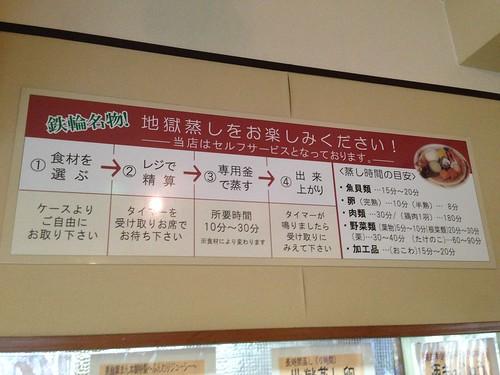 oita-beppu-satonoeki-kannawa-jodekiya-how-to-order