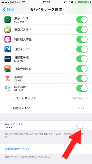 Wi-Fiアシストオフ