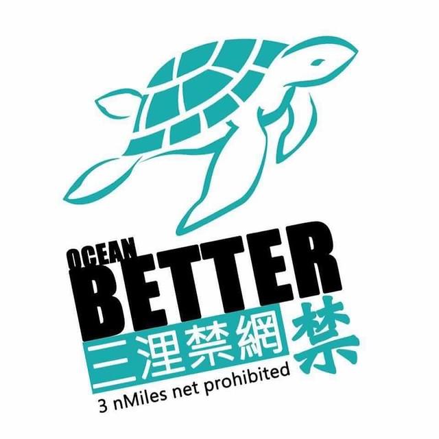 Spark所設計的三海浬禁網logo。圖片來源:Spark。
