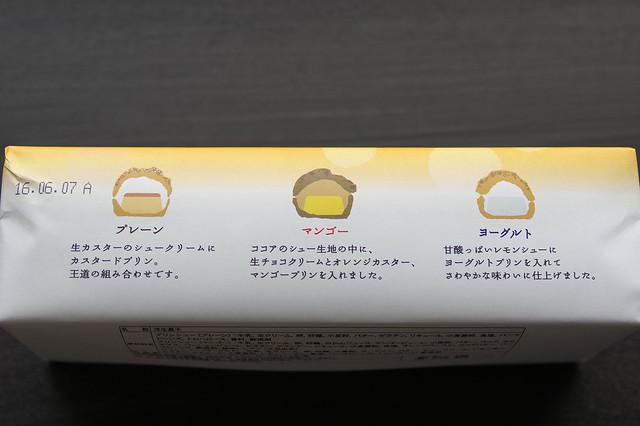 六花亭の2016年6月のおやつ屋さん_02