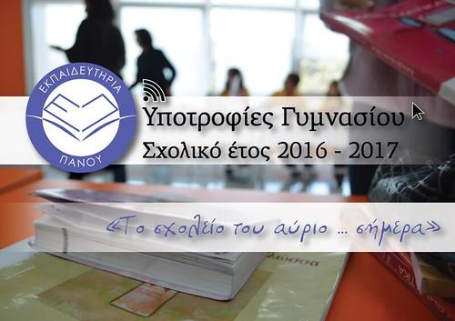 Ypotrofies 2016