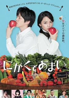 映画『にがくてあまい』日本版ポスター