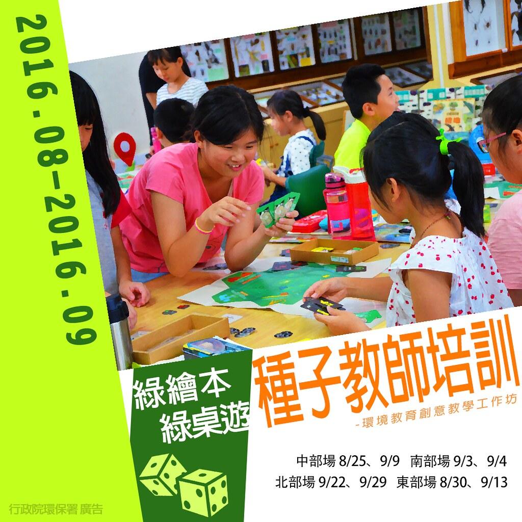 綠繪本.綠桌遊 種子教師培訓