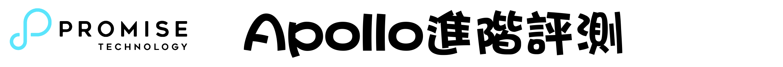 Apollo進階評測