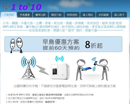 租 wifi分享器 日本