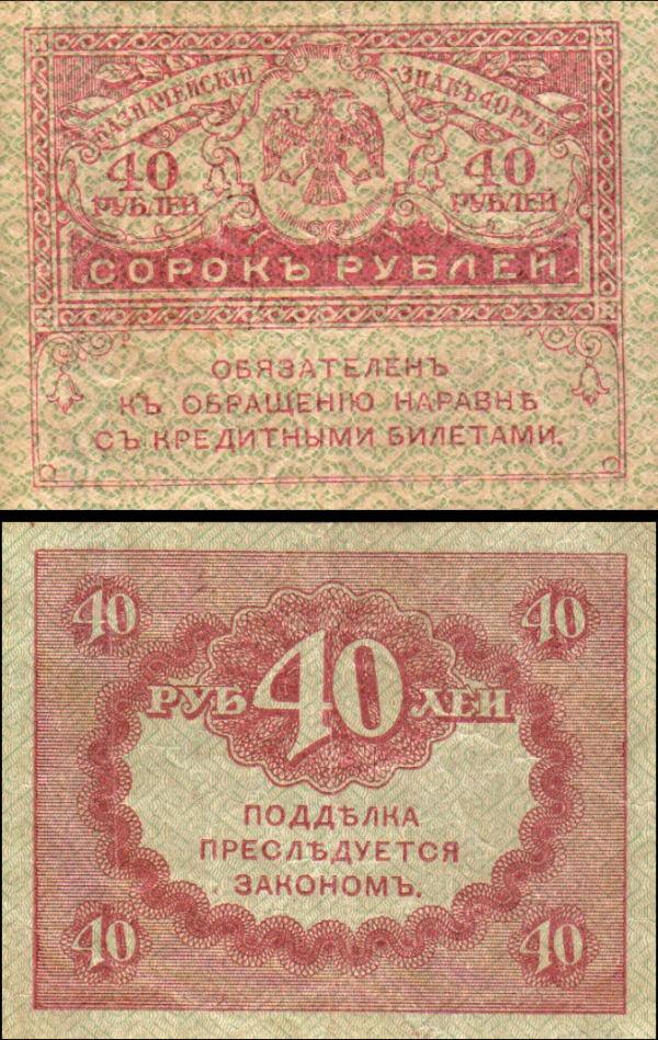 40 Rublov Rusko 1917, P39