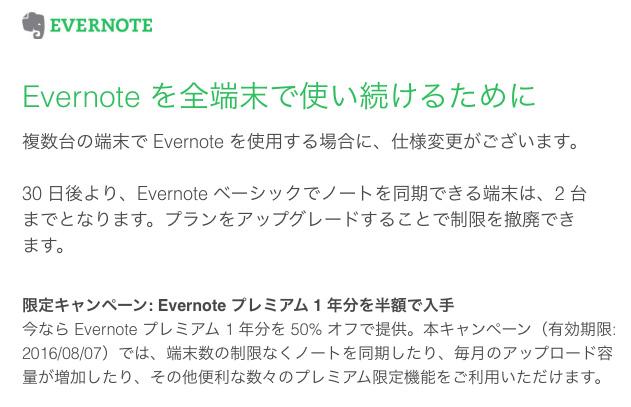 Evernoteベーシック